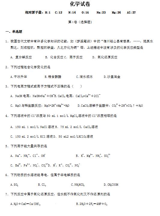 2020届湖北省钢城四中高一化学上学期期中试卷(下载版)