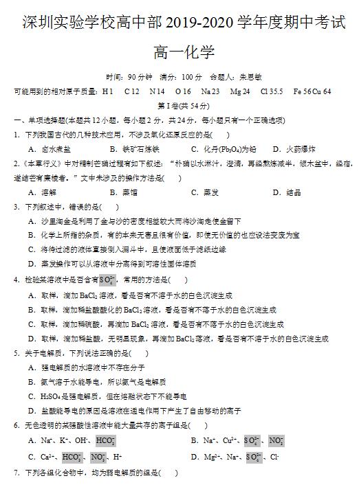 2020届深圳市实验中学高一化学上学期期中试卷(下载版)