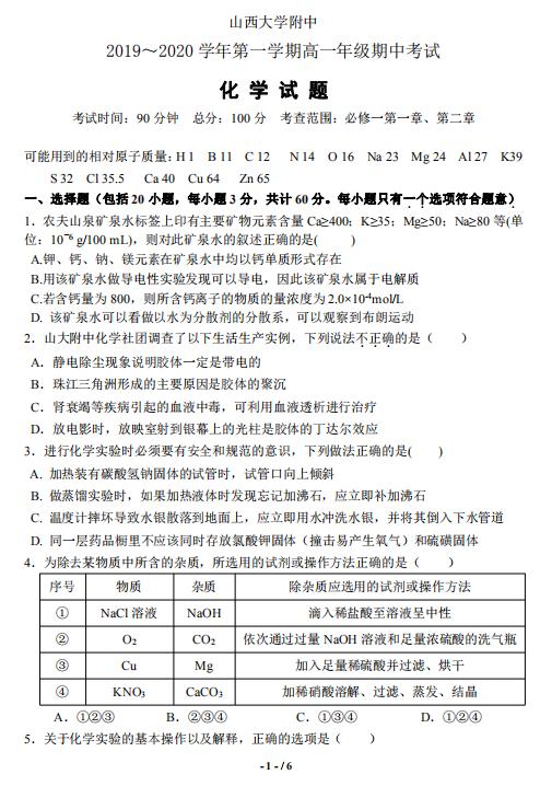 2020届山西省大学附属中学高一化学上学期期中试卷(下载版)