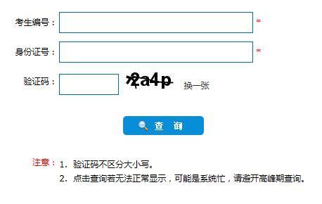 2020年河北省全国硕士研究生招生考试考场安排查询