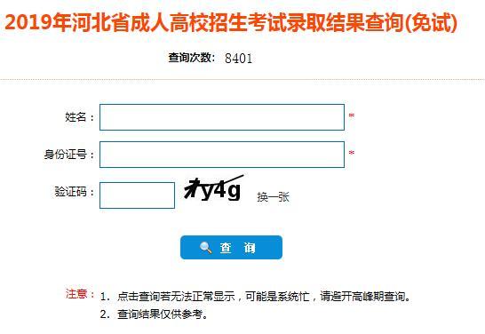 河北省2019年成人高校招生考试录取结果查询(免试)