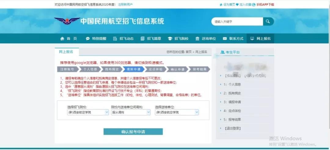 2020年陕西省民航招飞政策来了!2