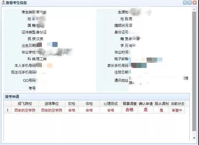 2020年陕西省民航招飞政策来了!3
