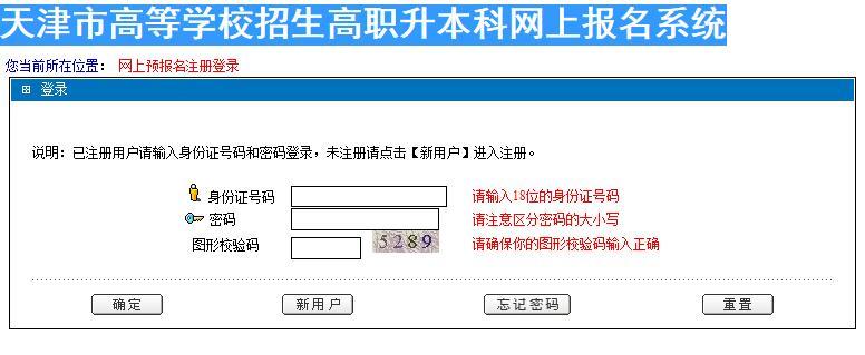 2020天津市高等�W校招生高�升本科�W上�竺�系�y