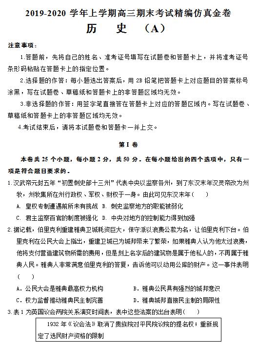 2019-2020湖北名师联盟高三历史上学期期末试卷A(下载版)