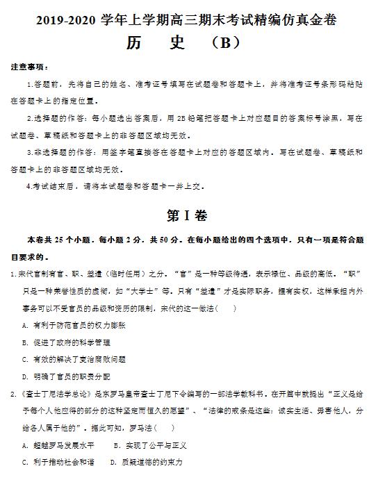 2019-2020湖北名师联盟高三历史上学期期末试卷B(下载版)