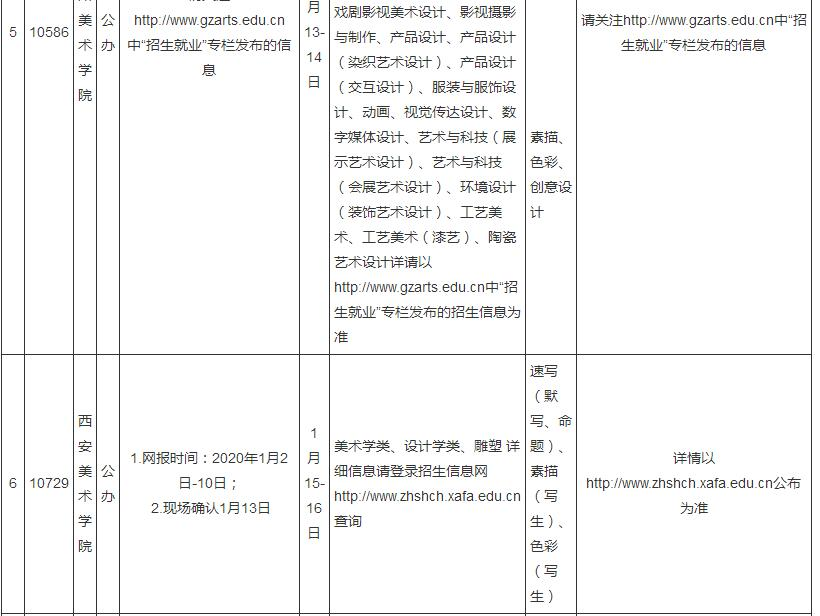 2020年�V西省�P于�^外普通高校在�V西�M���g���I�?季唧w安排的公告4