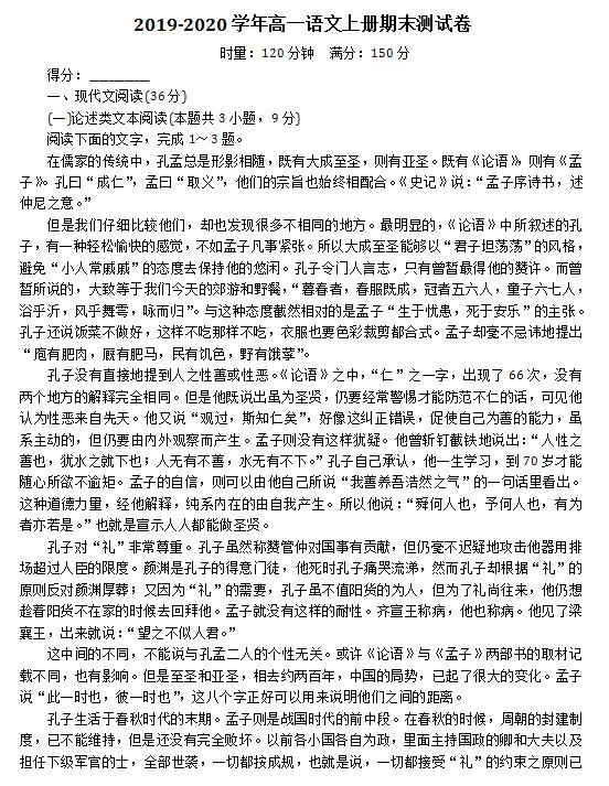 2019-2020云南省高新一中高一语文上学期期末试卷(下载版)