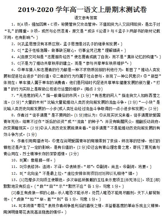 2019-2020云南省高新一中高一语文上学期期末试卷答案(下载版)