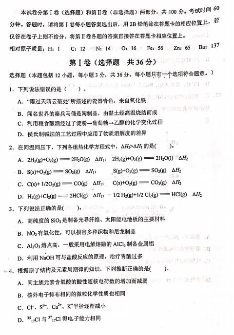 2019-2020天津市和平区高三化学上学期期未试卷(图片版)1