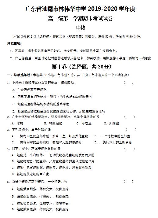 2019-2020广东省林伟华中学高一生物上学期期未试卷(下载版)