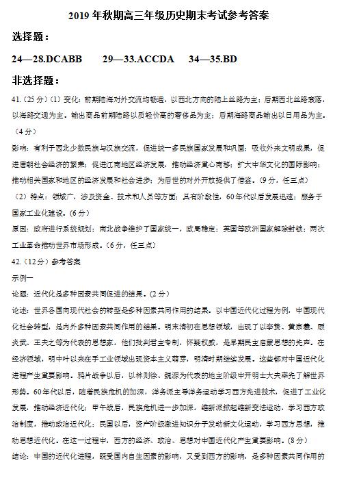 2019-2020河南省南阳市高三历史上学期期未试卷答案(下载版)