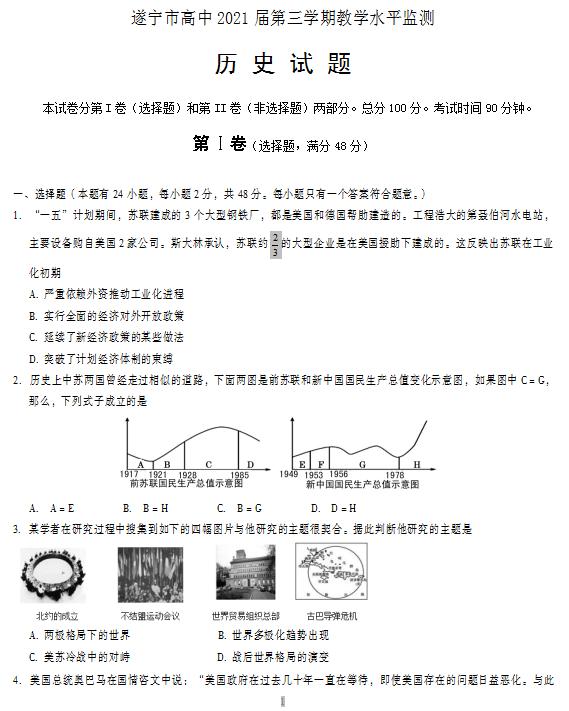 2019-2020四川省遂宁市高二历史上学期期未试卷(图片版)1
