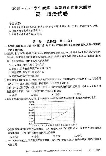 2019-2020吉林省白山市高一政治上学期期未试卷(下载版)