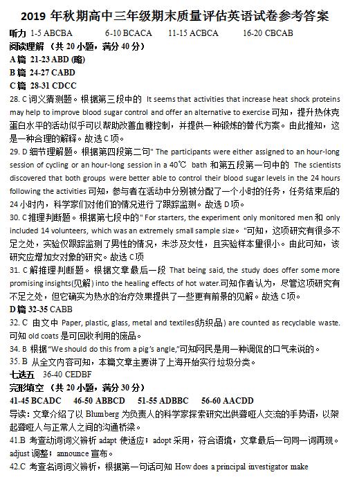 2019-2020河南省南阳市高三英语上学期期未试卷答案(下载版)