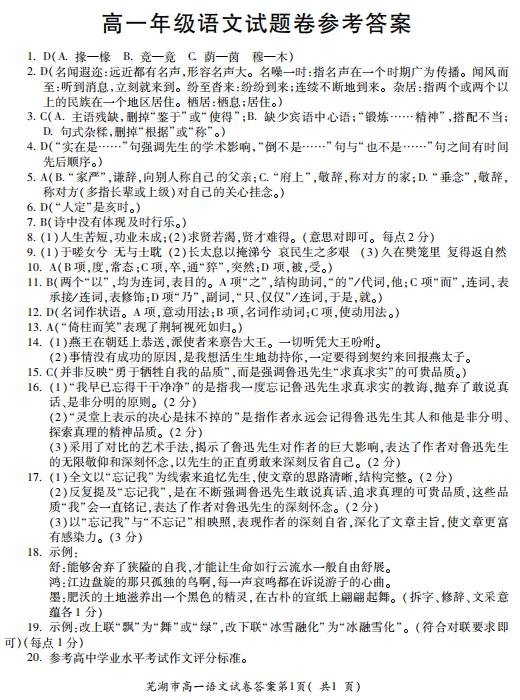 2019-2020安徽省芜湖市高一语文上学期期未试卷答案(图片版)