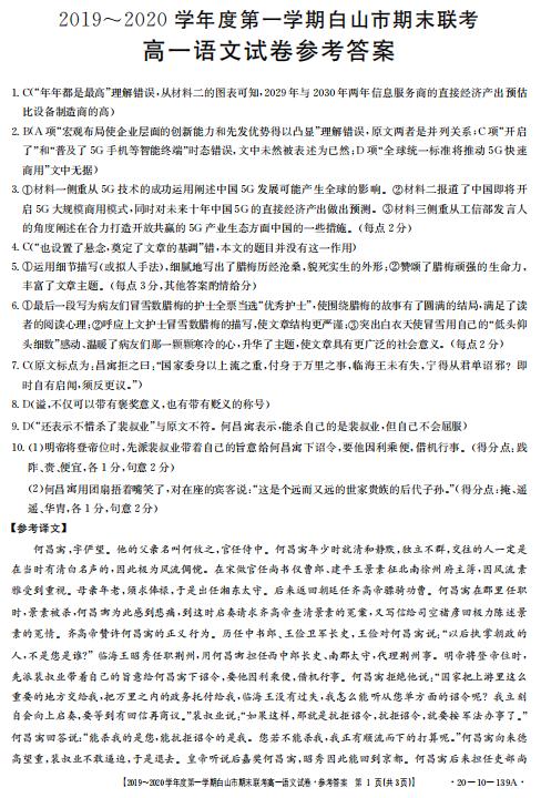 2019-2020吉林省白山市高一语文上学期期未试卷答案(图片版)1