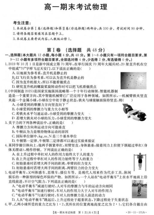 2019-2020贵州省兴农中学高一物理上学期期未试卷(下载版)