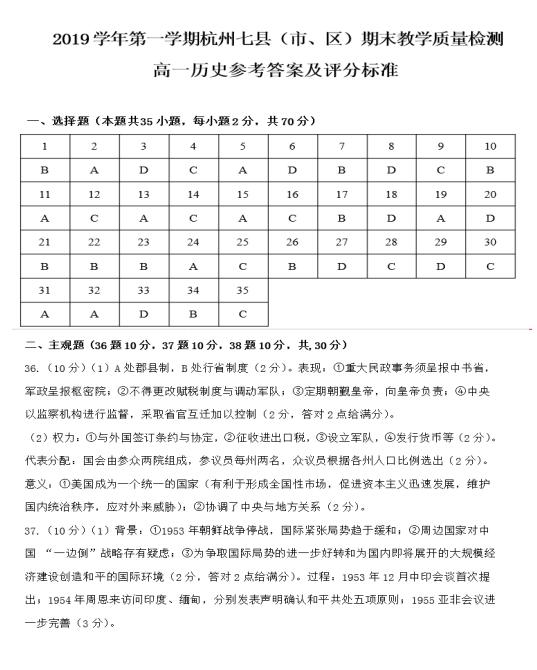 2019-2020浙江省杭州市高一历史上学期期未试卷答案(下载版)