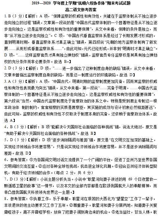 2019-2020辽宁省抚顺市六校高二语文上学期期未试卷答案(图片版)1