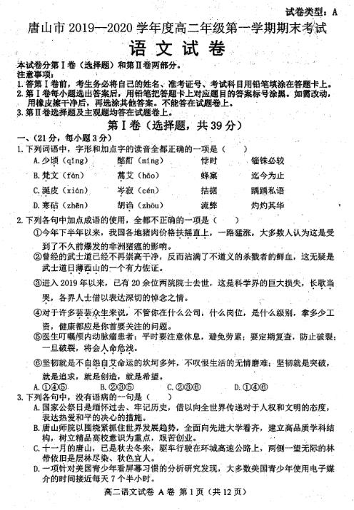 2019-2020河北省唐山市高二语文上学期期未试卷(下载版)