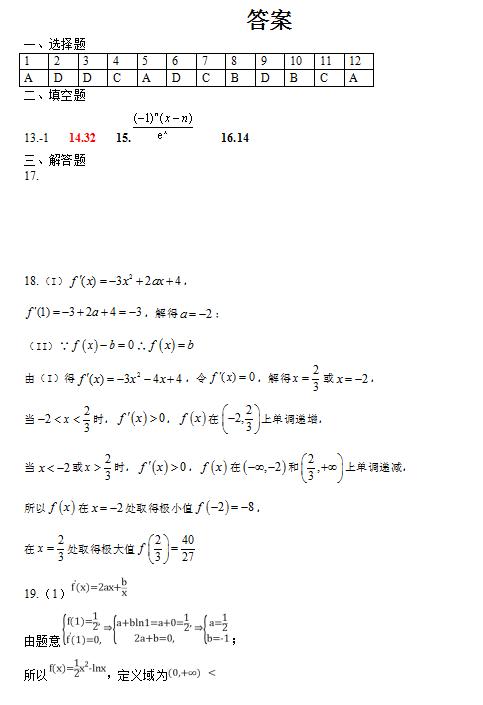2019-2020宁夏长庆中学高二数学上学期期未试卷答案(下载版)