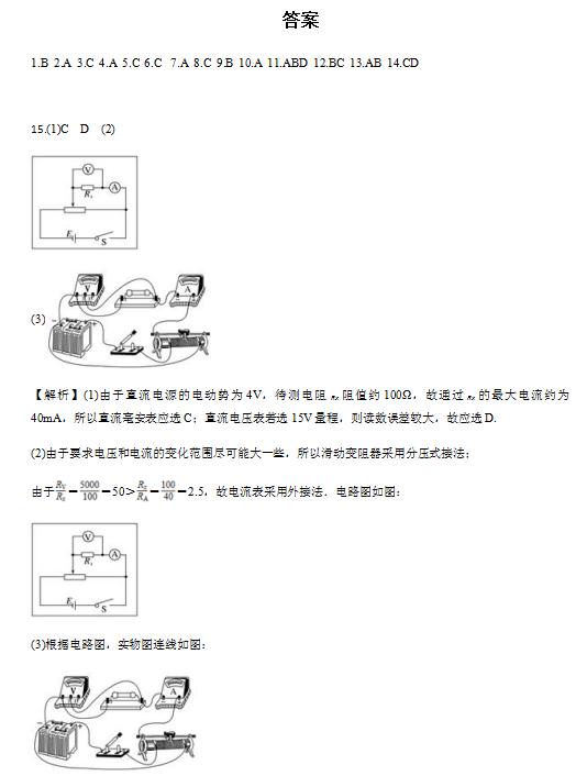 2019-2020云南省勐海县三中高二物理上学期期末试卷答案(下载版)