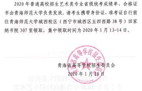 青海2020年关于公布普通高校招生艺术类专业省级统考合格分数线的通知2