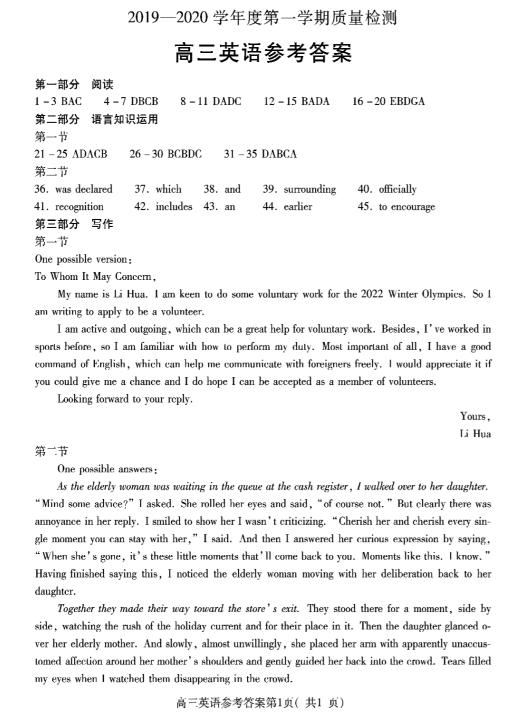 2019-2020山东省济宁市高三英语上学期期末试卷答案(图片版)