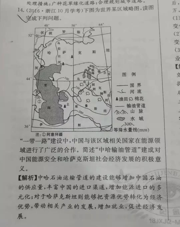 2020年春晚高考地理考点:一带一路(区域地理、沿线各国的地理特征及产业优势区位)3