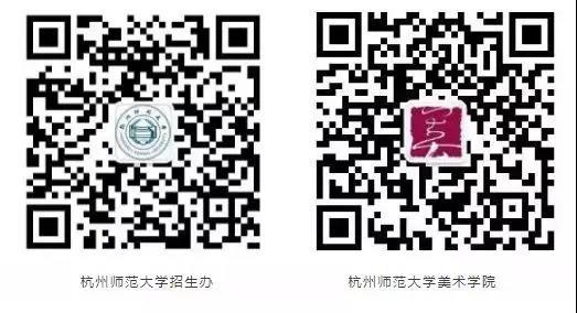 杭州师范大学2020年书法学专业招生简章