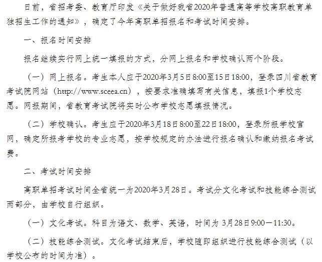 四川2020年高职单招报名和考试时间安排