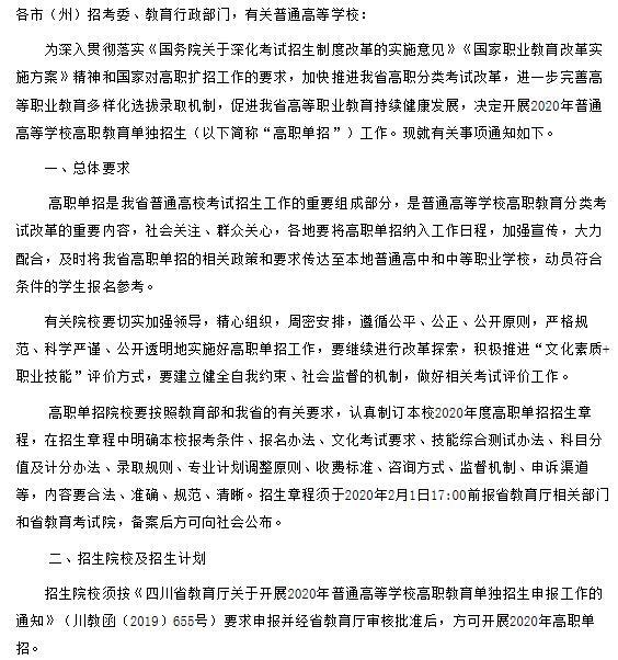 四川关于做好2020年普通高等学校高职教育单独招生工作的通知1