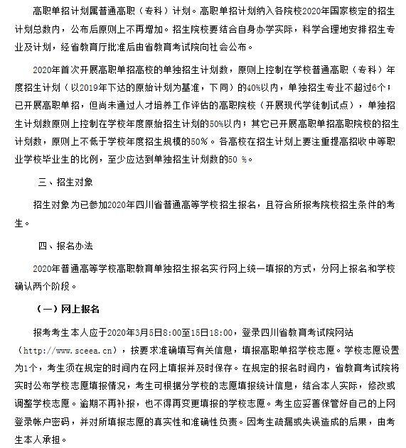 四川关于做好2020年普通高等学校高职教育单独招生工作的通知2