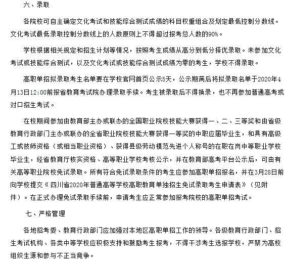 四川关于做好2020年普通高等学校高职教育单独招生工作的通知4