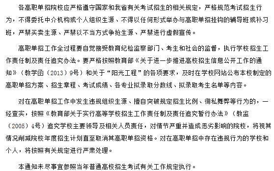 四川关于做好2020年普通高等学校高职教育单独招生工作的通知5
