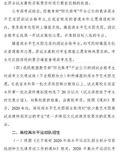 四川关于做好我省2020年普通高校高水平艺术团、高水平运动队招生工作的通知2