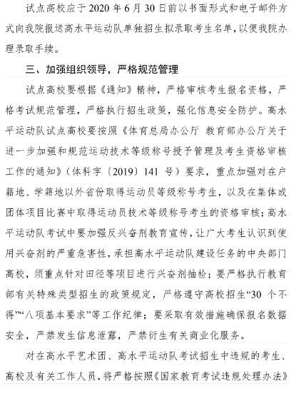 四川关于做好我省2020年普通高校高水平艺术团、高水平运动队招生工作的通知6