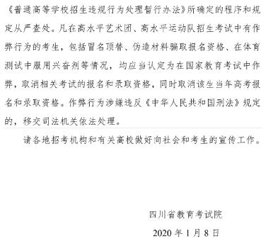 四川关于做好我省2020年普通高校高水平艺术团、高水平运动队招生工作的通知7