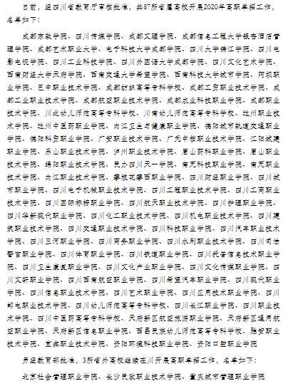 2020年高职单招在四川招生高校名单公布