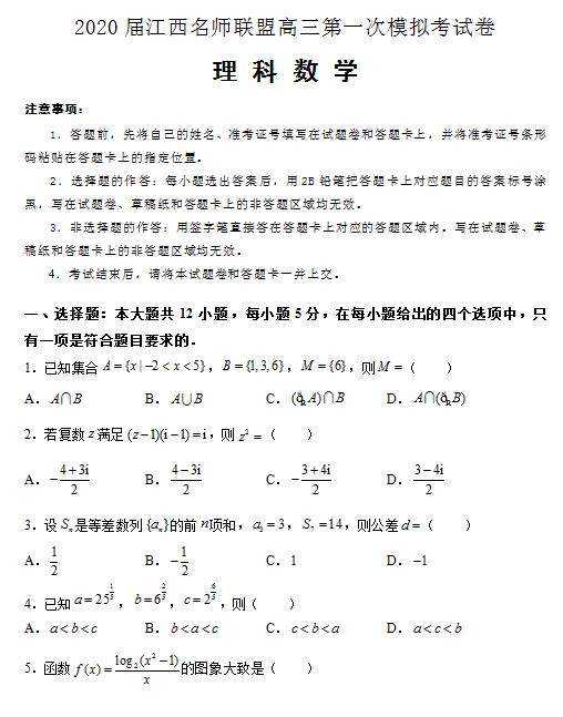 2020届江西名师联盟高三数学(理)一模试题(图片版)1