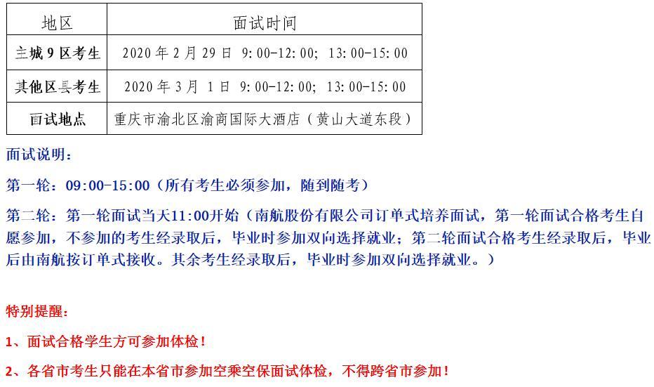 中国民用航空飞行学院2020年度重庆市空乘空保面试通知