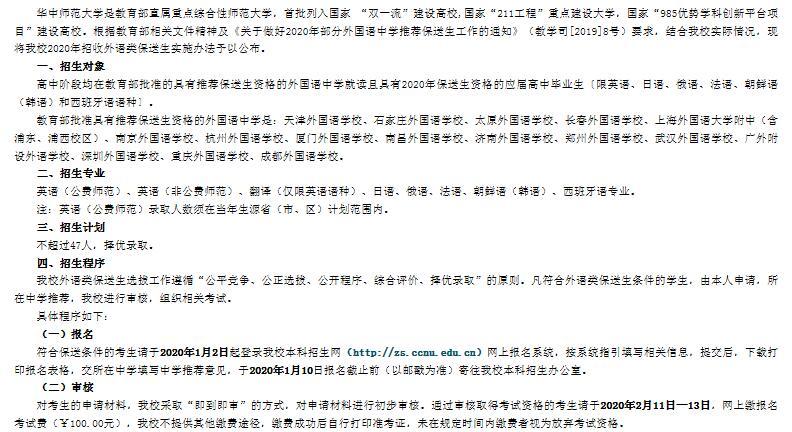 2020年华中师范大学外语类保送生招生简章1
