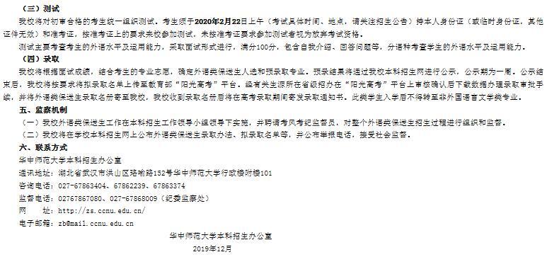 2020年华中师范大学外语类保送生招生简章2