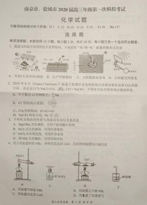 2020�媒��K省�}城市高三化�W一模��}(下�d版)
