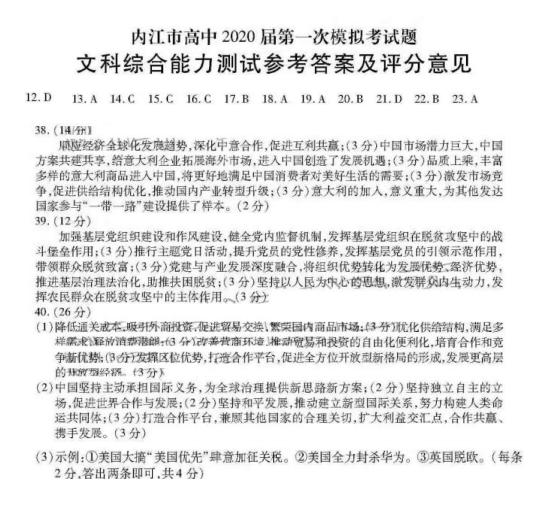 2020�盟拇ㄊ�冉�市高三政治一模��}答案(下�d版)