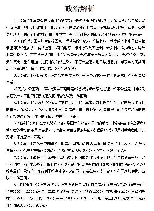 2020�冒不帐『戏室涣�八中高三政治四模��}答案(�D片版)1