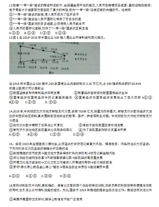 2020届广西玉林、柳州市高三政治二模试题(图片版)1