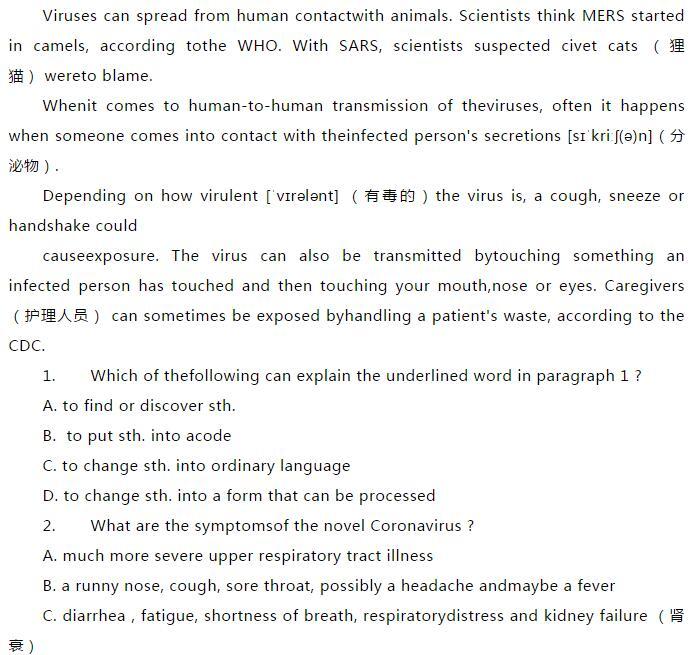 关于肺炎疫情,衡水中学英语老师总结的预测题3