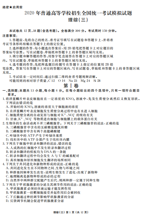 2020届河北衡水中学高三理综模拟试题(三)(下载版)